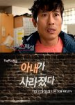 Drama Special Season 2: My Wife Disappeared