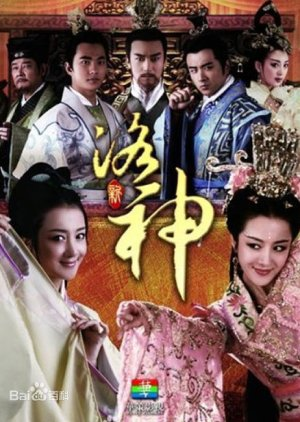 Legend of Goddess Luo (2013) poster