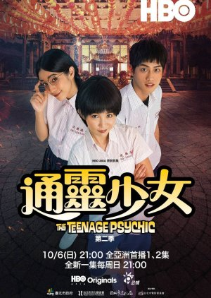 The Teenage Psychic 2 (2019) poster