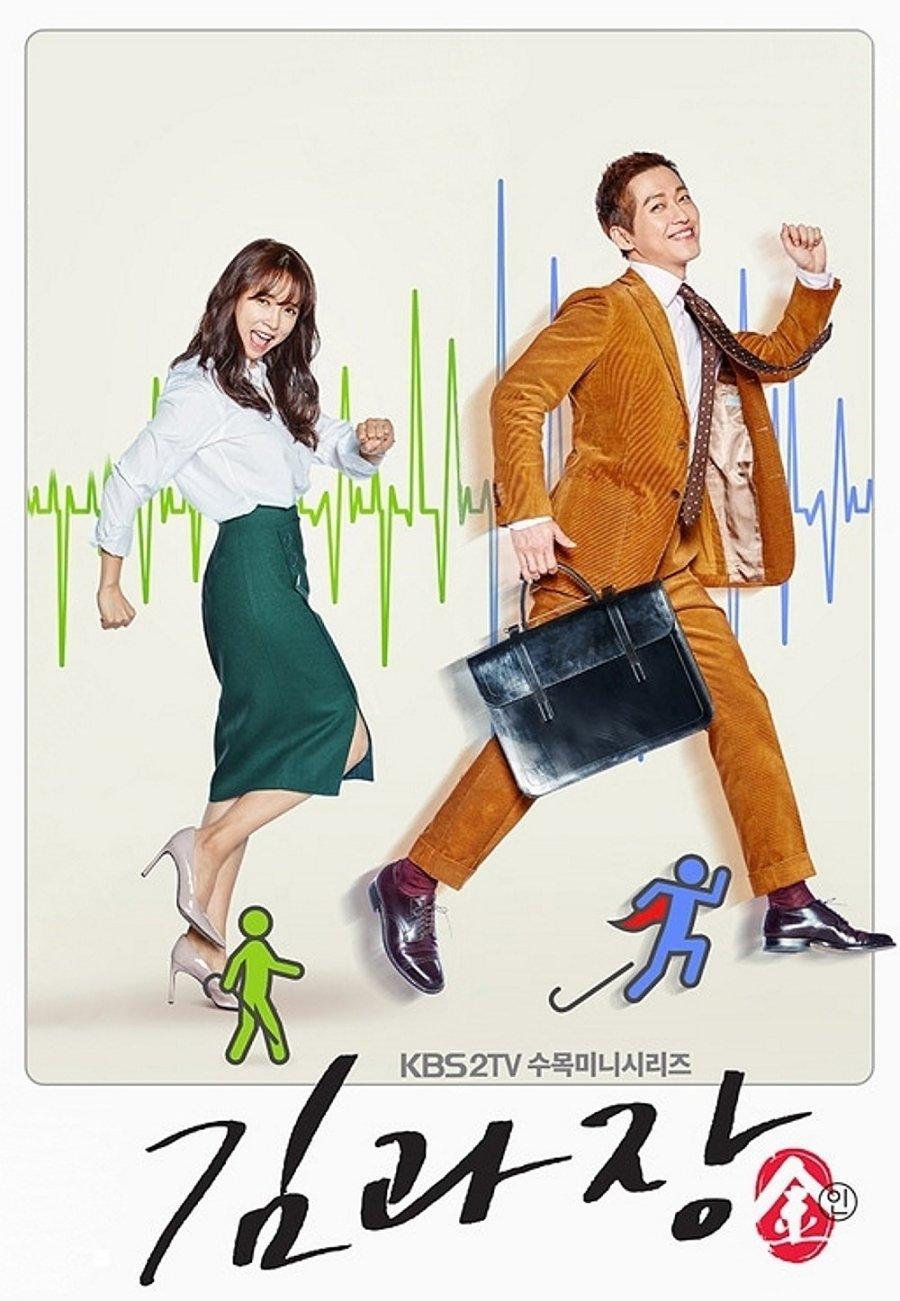 Poster drama Korea Good Manager