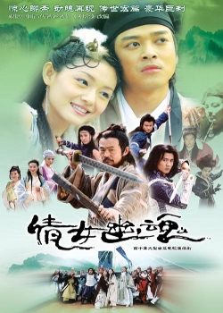A Chinese Ghost Story (2003) poster