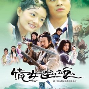 A Chinese Ghost Story (2003) photo
