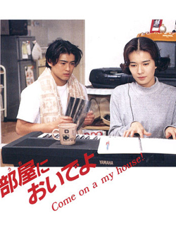 Come to My Place (1995) poster