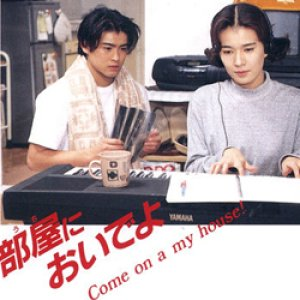 Come to My Place (1995) photo