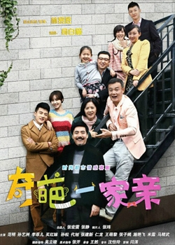Qi Pa Yi Jia Qin (2014) poster