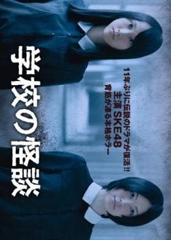 Gakko no Kaidan (2012) poster