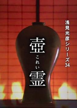 Asami Mitsuhiko Series 34: Korei (2014) poster