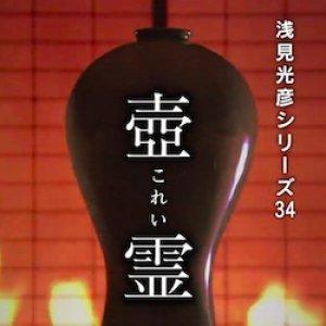 Asami Mitsuhiko Series 34: Korei (2014) photo