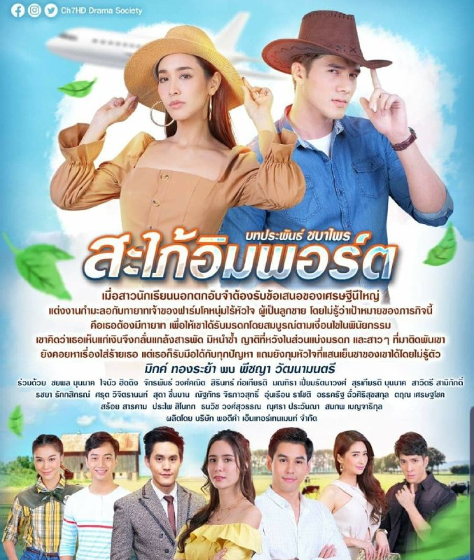 6od4gf - Невестка-чужестранка ✦ 2020 ✦ Таиланд