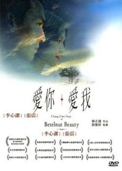 Betelnut Beauty (2001) poster