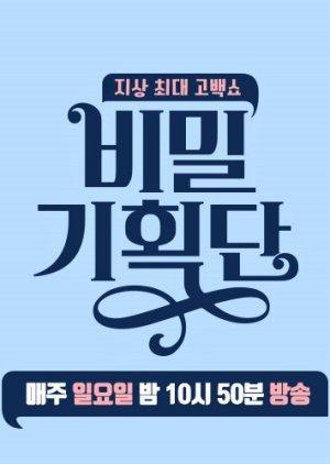 Secret Planning Team (2019) poster