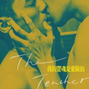 The Teacher (2019) photo