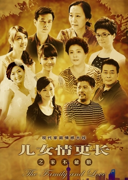 The Family And Love (2012) poster