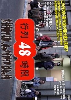 Gyouretsu 48 Jikan (2009) poster