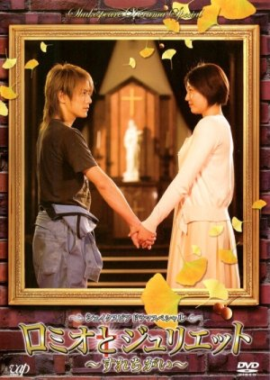 Romeo and Juliet (2007) poster