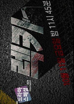 Drama Special Season 10: Wreck Car