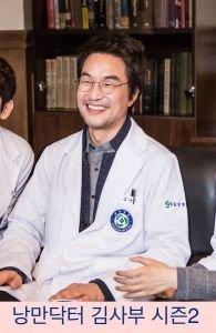 Romantic Doctor, Teacher Kim 2 (2020) photo