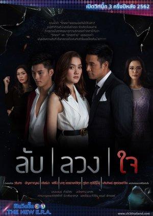 Lub Luang Jai