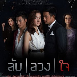 Lub Luang Jai (2019) photo