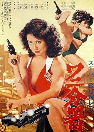 Super Gun Lady: Police Branch 82 (1979) poster