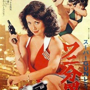 Super Gun Lady: Police Branch 82 (1979) photo