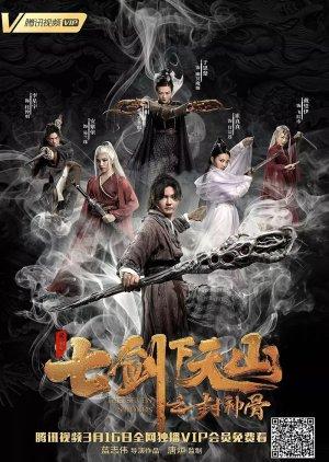 Phim Thất Kiếm Hạ Thiên Sơn: Phong Thần Cốt - Seven Swords 2: Bone of the Godmaker (2019)