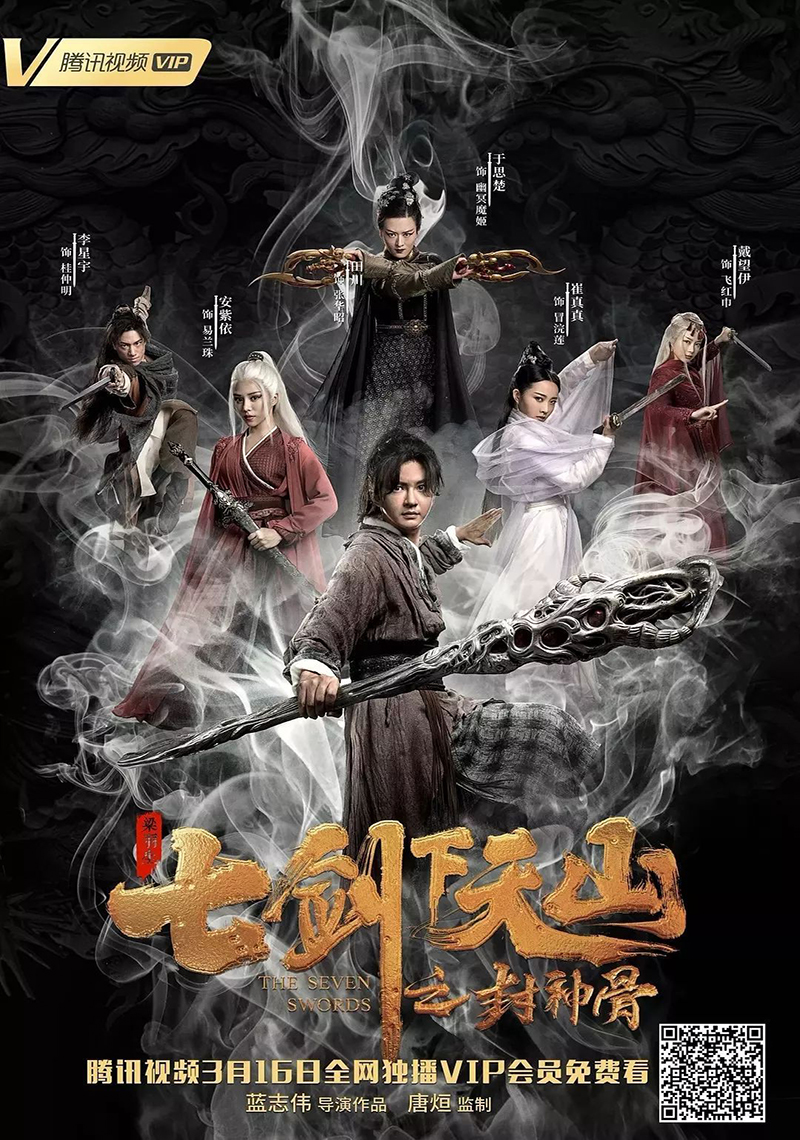 Seven Swords 2: Bone of the Godmaker (2019) Subtitle Indonesia