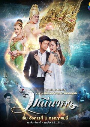 Manee Naka (2019) poster