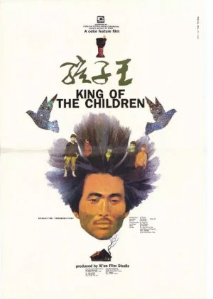 King of the Children (1987) poster
