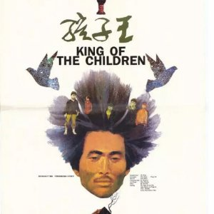 King of the Children (1987) photo