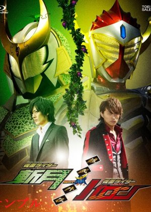 Kamen Rider Gaim Gaiden: Zangetsu / Baron
