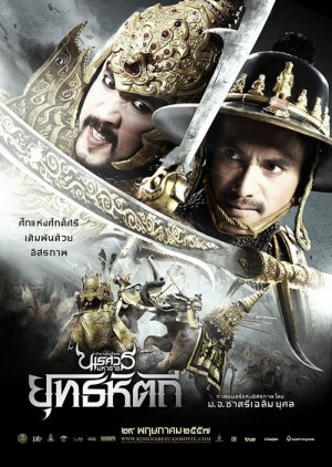 King Naresuan Part V: Elephant Battle