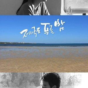Drama City: Blue Skies of Jeju Island (2004) photo