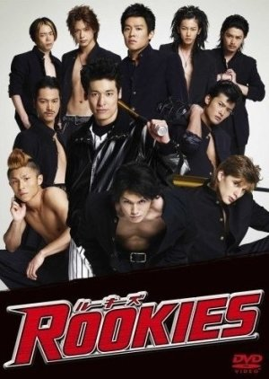 ROOKIES (2008) poster