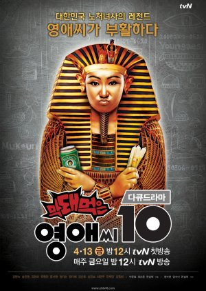Ugly Miss Young Ae Season 10 (2012) poster
