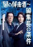 Yami no Bansosha Season 2 - Henshucho no Joken