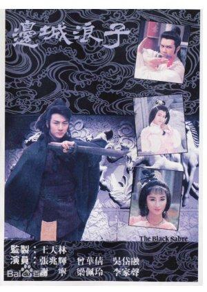 The Black Sabre (1989) - MyDramaList