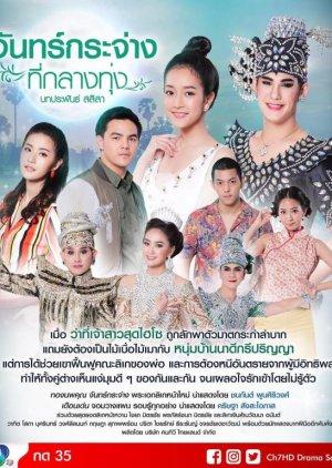 Jun Krajang Tee Klang Thung (2019) poster