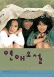 Korean Love Films