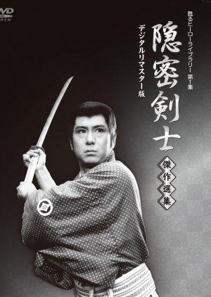 Onmitsu Kenshi: Season 1
