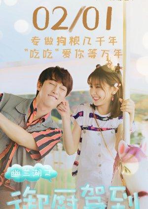 You Lan Hu Zhi Yu Chu Jia Dao