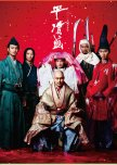 Japanese Historical Dramas To Watch