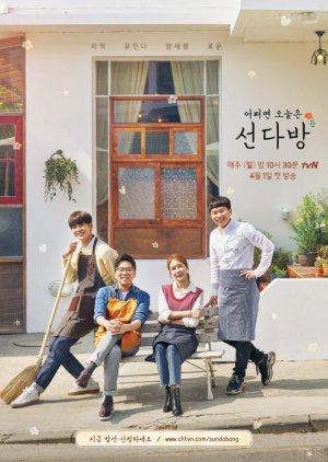 Cafe Amor (2018) poster