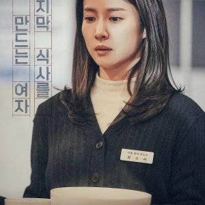 Drama Stage Season 1: The Woman Who Makes the Last Meal (2018) photo