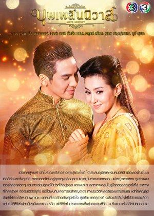 Bpoop Phaeh Saniwaat (2018) poster