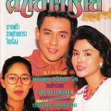 Nam Sor Sai (1993) photo