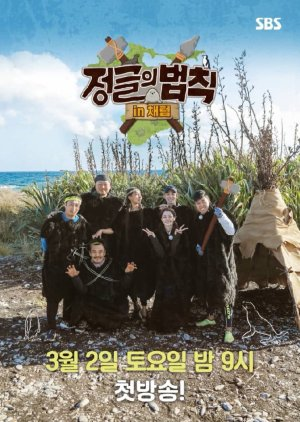 Law of the Jungle in Chatham Islands (2019) poster