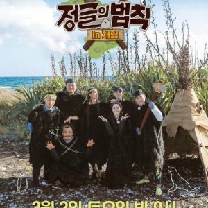 Law of the Jungle in Chatham Islands (2019) photo