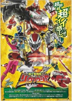 Kishiryu Sentai Ryusoulger (2019) poster