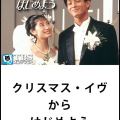 Christmas Eve: Kara Hajime You (1991) photo